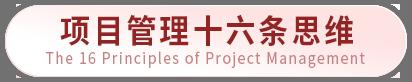 项目管理十六条思维